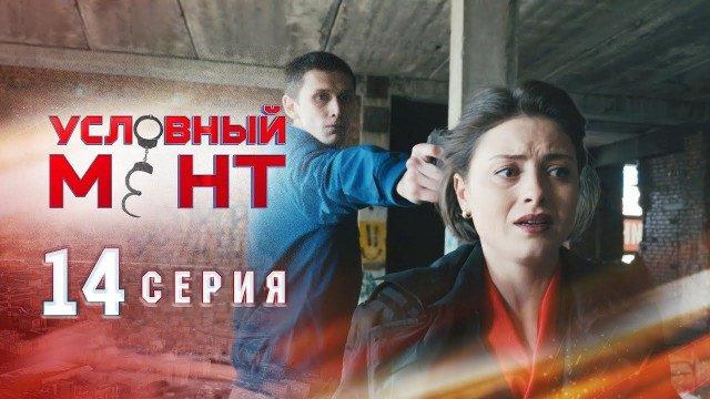 Условный мент 1 сезон 14 серия