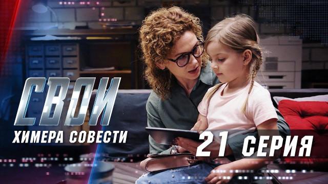 Свои 1 сезон 21 серия