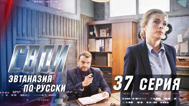 Свои 2 сезон 37 серия