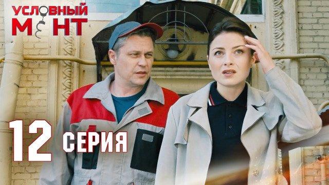 Условный мент 2 сезон 12 серия