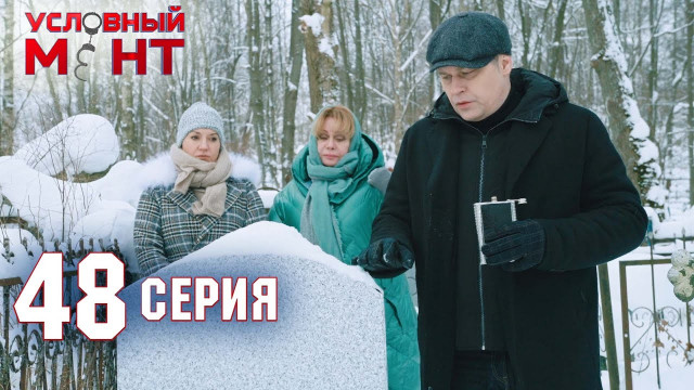 Условный мент 2 сезон 48 серия