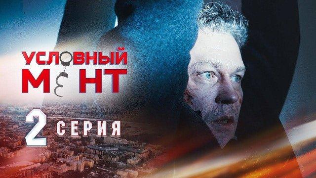 Условный мент 1 сезон 2 серия