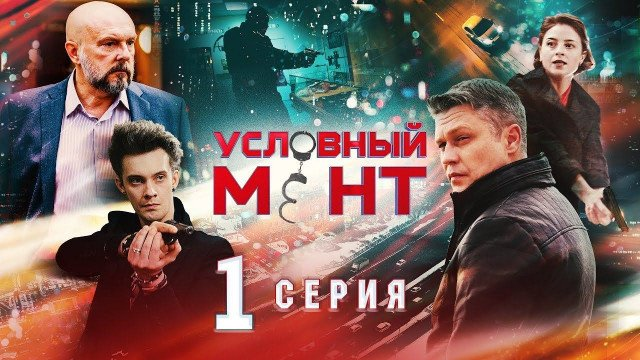 Условный мент 1 сезон 1 серия