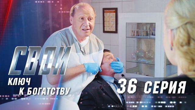 Свои 3 сезон 36 серия