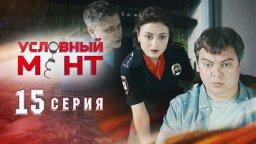Условный мент 1 сезон 15 серия