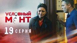 Условный мент 1 сезон 19 серия