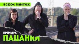 Пацанки 5 сезон 5 серия