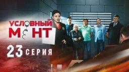 Условный мент 1 сезон 23 серия
