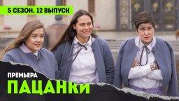 Пацанки 5 сезон 12 серия