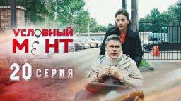 Условный мент 1 сезон 20 серия