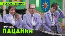 Пацанки 5 сезон 7 серия